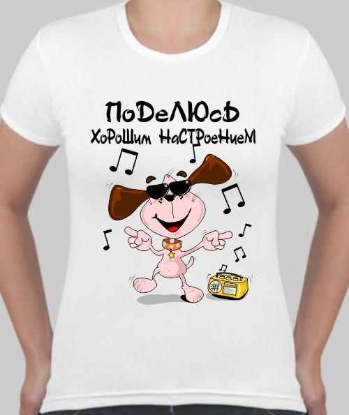 Мультяшные, прикольные картинки с надписями для девушки на футболки