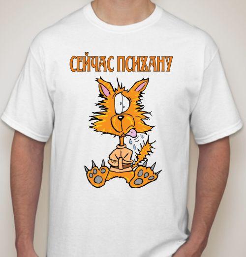 Прикольные футболки для мужчин с картинками для клуба, днем