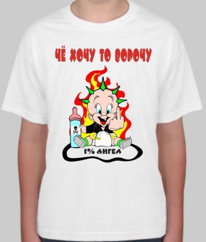 Картинки футболок с надписями для пацанов
