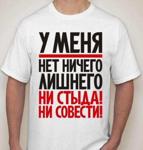 Днем рождения, футболки с надписями с людьми картинки