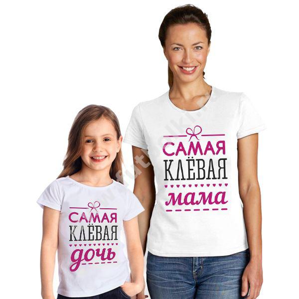 картинки для дочки от мамы с надписями