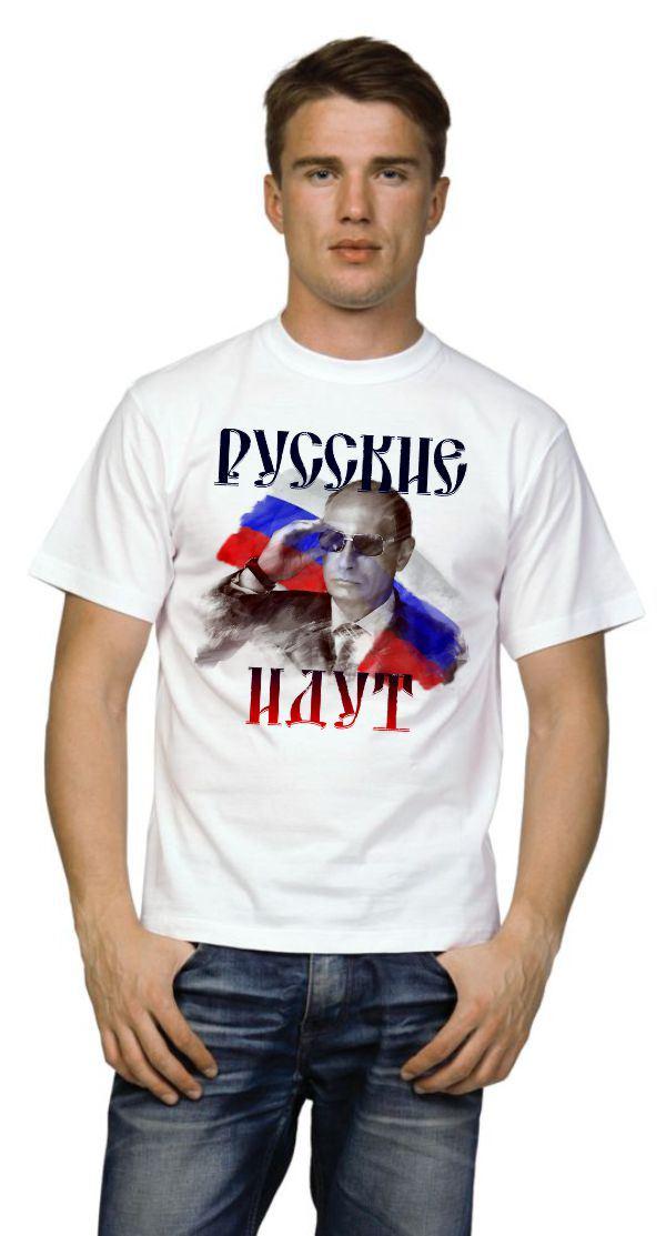 """Футболка мужская """"Русские идут"""" - 1"""