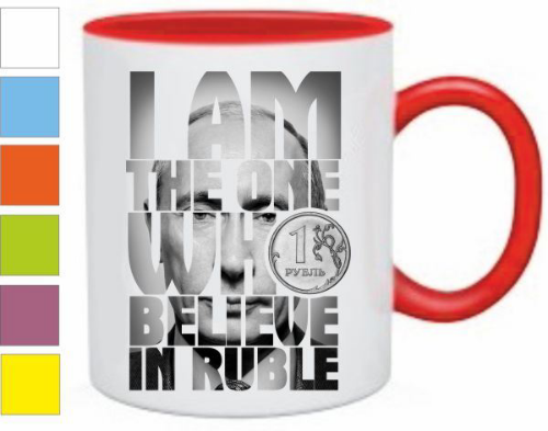 Изображение Кружка I am the one who believe in ruble