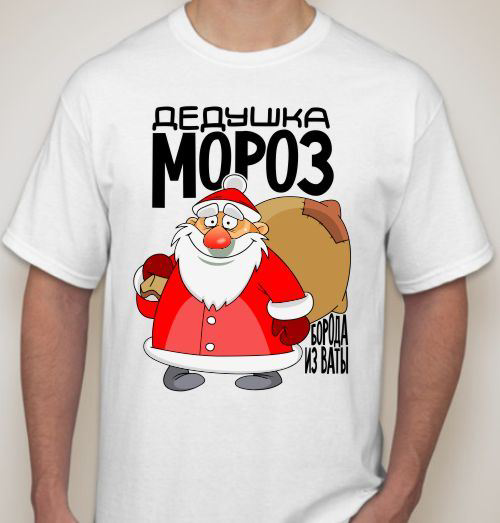 """Футболка мужская """"Дедушка мороз- борода из ваты"""" - 1"""