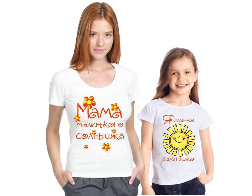 Футболки для мамы и дочки Солнышко, мама солнышка от 1 650 руб